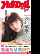 Hot-Dog PRESS no.112 大人女子の結婚観意識調査2017(Hot-Dog PRESS)