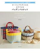 ヨーロッパスタイルのカラフルなバッグとバスケット