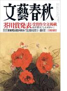 文藝春秋 2017年3月号