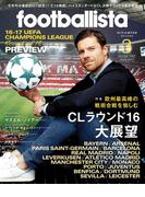 月刊footballista 2017年3月号(月刊footballista)
