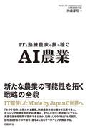 ITと熟練農家の技で稼ぐ AI農業