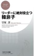 リーダーに絶対役立つ韓非子(PHPビジネス新書)