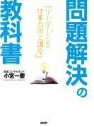 問題解決の教科書