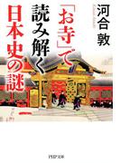 「お寺」で読み解く日本史の謎(PHP文庫)