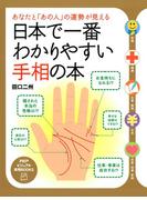 あなたと「あの人」の運勢が見える 日本で一番わかりやすい手相の本(PHPビジュアル実用BOOKS)