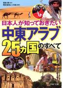 日本人が知っておきたい 「中東アラブ25ヵ国」のすべて(PHP文庫)