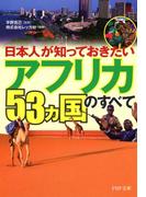 日本人が知っておきたい 「アフリカ53ヵ国」のすべて(PHP文庫)