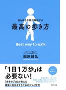 あらゆる不調が解決する 最高の歩き方(きずな出版)(きずな出版)