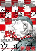 月刊コミックビーム 2017年3月号(ビームコミックス)
