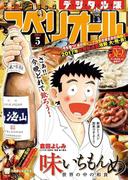 ビッグコミックスペリオール 2017年5号(2017年2月10日発売)