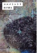 コルバトントリ(文春e-book)