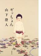 ギッちょん(文春e-book)
