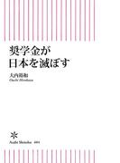 奨学金が日本を滅ぼす(朝日新書)