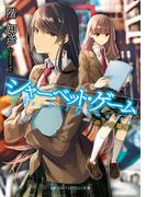 シャーベット・ゲーム 四つの題名(SKYHIGH文庫)