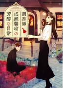 調香師 成瀬馨瑠の芳醇な日常(SKYHIGH文庫)