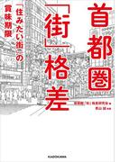 首都圏「街」格差 「住みたい街」の賞味期限(中経の文庫)