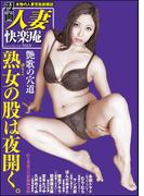 漫画人妻快楽庵 Vol.6