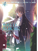 WHITE ALBUM2 4(GA文庫)