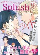 Splush vol.9 青春系ボーイズラブマガジン(Splush)