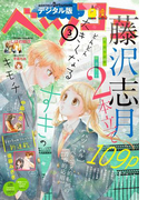 ベツコミ 2017年3月号(2017年2月13日発売)