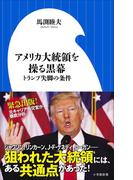 アメリカ大統領を操る黒幕 トランプ失脚の条件(小学館新書)