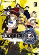 【限定価格】オカルティック・ナイン(1)