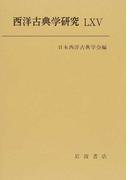 西洋古典学研究 65(2017年)