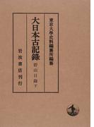 大日本古記録 碧山日録 下 自寛正四年正月至應仁二年十二月 附載