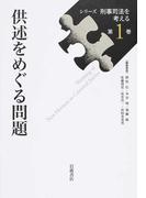 シリーズ刑事司法を考える 第1巻 供述をめぐる問題