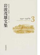 岩波茂雄文集 3 1942−1946年