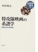 特攻隊映画の系譜学 敗戦日本の哀悼劇