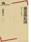 満蒙開拓団 虚妄の「日満一体」 (岩波現代全書)
