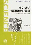 ちいさい言語学者の冒険 子どもに学ぶことばの秘密 (岩波科学ライブラリー)