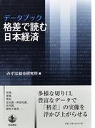 データブック格差で読む日本経済