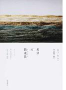 希望の鎮魂歌 ホロコースト第二世代が訪れた広島、長崎、福島