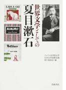 生誕150年 世界文学としての夏目漱石