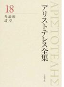 アリストテレス全集 18 弁論術 詩学