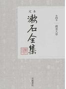 定本漱石全集 第4巻 虞美人草