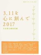 3.11を心に刻んで 2017 (岩波ブックレット)(岩波ブックレット)