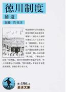 徳川制度 補遺 (岩波文庫)(岩波文庫)