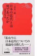 日本の近代とは何であったか 問題史的考察