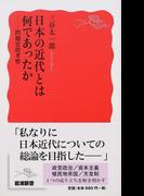 日本の近代とは何であったか 問題史的考察 (岩波新書 新赤版)