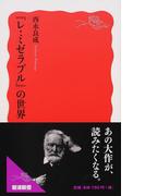 『レ・ミゼラブル』の世界 (岩波新書 新赤版)(岩波新書 新赤版)