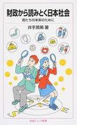 財政から読みとく日本社会 君たちの未来のために