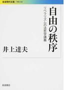 自由の秩序 リベラリズムの法哲学講義 (岩波現代文庫 学術)(岩波現代文庫)