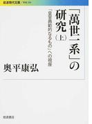 「萬世一系」の研究 「皇室典範的なるもの」への視座 上 (岩波現代文庫 学術)(岩波現代文庫)