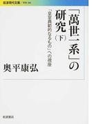 「萬世一系」の研究 「皇室典範的なるもの」への視座 下 (岩波現代文庫 学術)(岩波現代文庫)