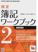 検定簿記ワークブック2級商業簿記 日本商工会議所主催簿記検定試験 検定版第3版