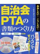 自治会・PTAの書類のつくり方 Word/Excel対応版