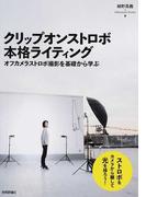 クリップオンストロボ本格ライティング オフカメラストロボ撮影を基礎から学ぶ